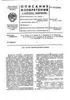 Патент 612346 Статор электрической машины