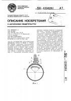 Патент 1234281 Устройство для передачи жидкого груза в море с судна на судно