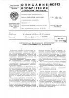 Патент 403992 Устройство для исследования нрочностных свойств металлических материалов