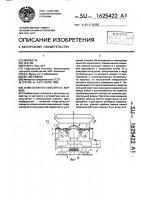 Патент 1625422 Измельчитель-смеситель кормов