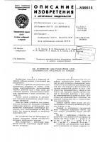 Патент 846614 Устройство для разделения слоя волок-нистого материала ha порции