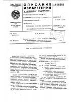 Патент 816951 Грузоподъемное устройство