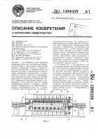 Патент 1384359 Установка для сварки