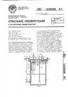 Патент 1539398 Пневматический насос замещения