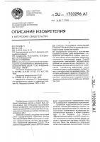 Патент 1733296 Способ стендовых испытаний блоков управления прошивоблокировочным торможением
