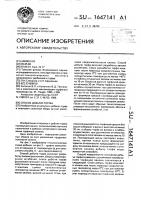 Патент 1647141 Способ добычи торфа