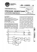 Патент 1162653 Устройство для определения местоположения рельсового транспортного средства
