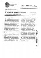 Патент 1327403 Трубоукладочная баржа с трубосварочным комплексом