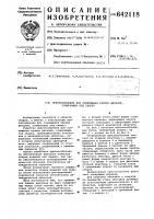 Патент 642118 Приспособление для совмещения кромок деталей,собираемых под сварку