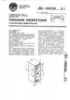 Патент 1603168 Водяная камера конденсатора