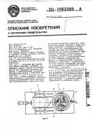 Патент 1063569 Установка для сборки под сварку обечайки с фланцем