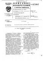 Патент 672487 Прибор для развертки орбитальных панорам