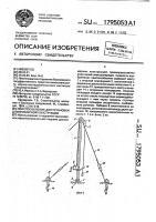 Патент 1795053 Приспособление для установки длинномерной конструкции