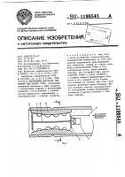 Патент 1199545 Внутренний центратор для сборки под сварку труб