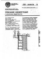 Патент 1019178 Теплообменник
