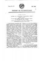 Патент 13743 Прибор для установления определенного объема мерной посуды