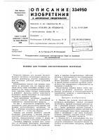 Патент 334950 Патент ссср  334950