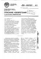 Патент 1557227 Способ получения полуцеллюлозы из лиственной древесины