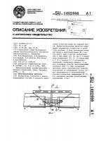 Патент 1402466 Железнодорожная цистерна