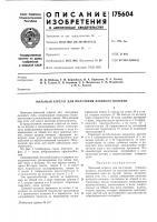 Патент 175604 Мяльный агрегат для получения лубяного волокна