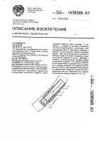 Патент 1638365 Скважинный штанговый насос