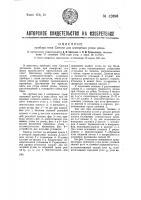Патент 42696 Прибор типа симон для измерения углов резца