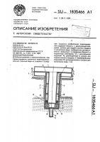 Патент 1835466 Водоподъемник