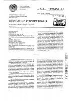 Патент 1728456 Запорно-пломбирующее устройство