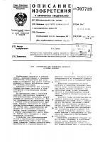 Патент 707739 Устройство для установки диафрагм в полые изделия