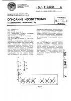 Патент 1194751 Устройство для считывания номера транспортного средства
