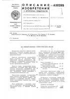 Патент 630285 Иммерсионное синтетическое масло