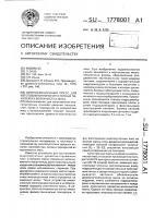 Патент 1778001 Многосекционный пресс для изготовления многопустотных панелей из волокнистых масс