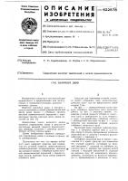Патент 622878 Валичный джин