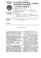 Патент 783167 Датчик обрыва нити