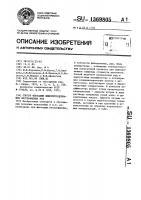 Патент 1369805 Способ флотации флюоритсодержащих несульфидных руд