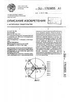 Патент 1703855 Способ управления работой ветродвигателя с вертикальной осью вращения и устройство для его осуществления