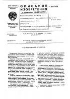 Патент 607588 Центробежный истиратель