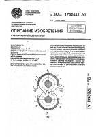 Патент 1782441 Устройство для транспортировки и измельчения кормов