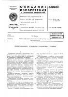Патент 330020 Патентно-техничесиа^библиотекаг. п. зайцев