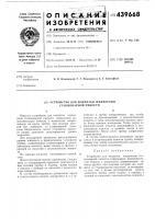 Патент 439668 Устройство для подпитки жидкостью стационарной емкости