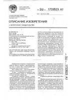 Патент 1733523 Устройство для выделения волокна из стеблей лубяных растений