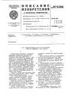 Патент 973596 Технологическое масло для волочения труб из алюминия и его сплавов