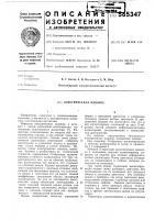 Патент 565347 Электрическая машина