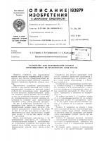 Патент 183879 Устройство для выравнивания комлей неремещаемого на транспортере слоя тресты