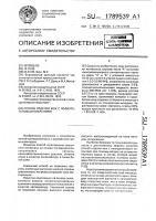 Патент 1789539 Способ отделки кож с полиуретановым покрытием