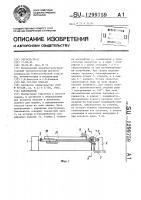 Патент 1299759 Кантователь