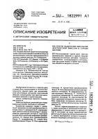 Патент 1822991 Способ выделения импульсов акустической эмиссии в горном массиве