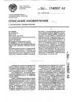 Патент 1740507 Устройство для выделения волокна из стеблей лубяных растений