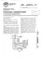 Патент 1450542 Устройство диагностики расходомеров