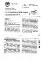 Патент 1692844 Установка для прессования изделий